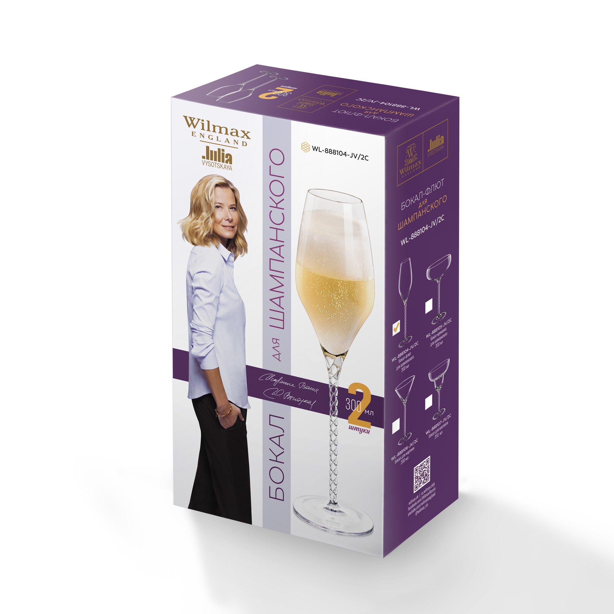 Набор бокалов 300 мл от Юлии Высоцкой Wilmax флюте для шампанского 2 шт цв. уп.