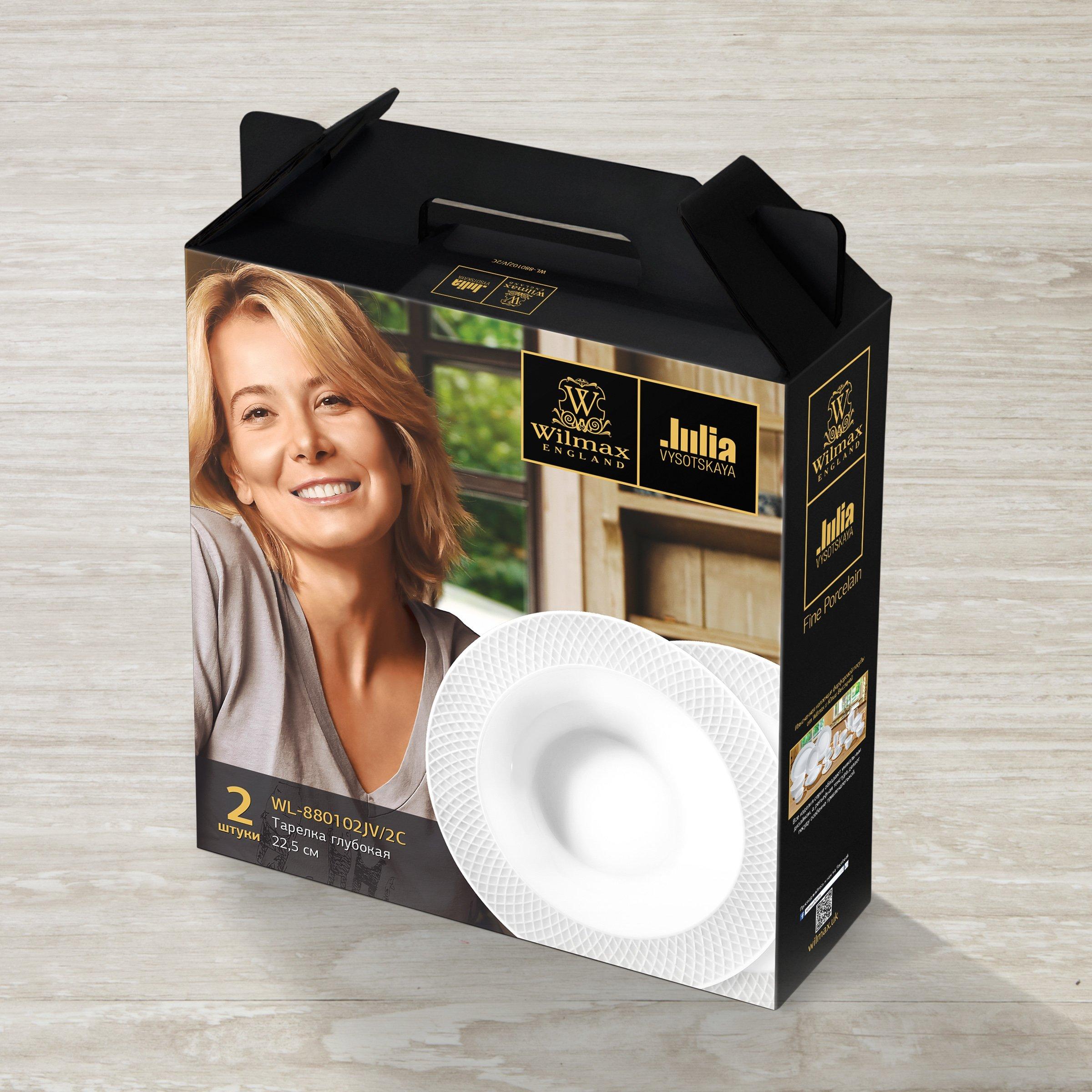 Набор: Тарелка глубокая, 22,5 см 2 штуки Wilmax от Юлии Высоцкой в подарочной упаковке
