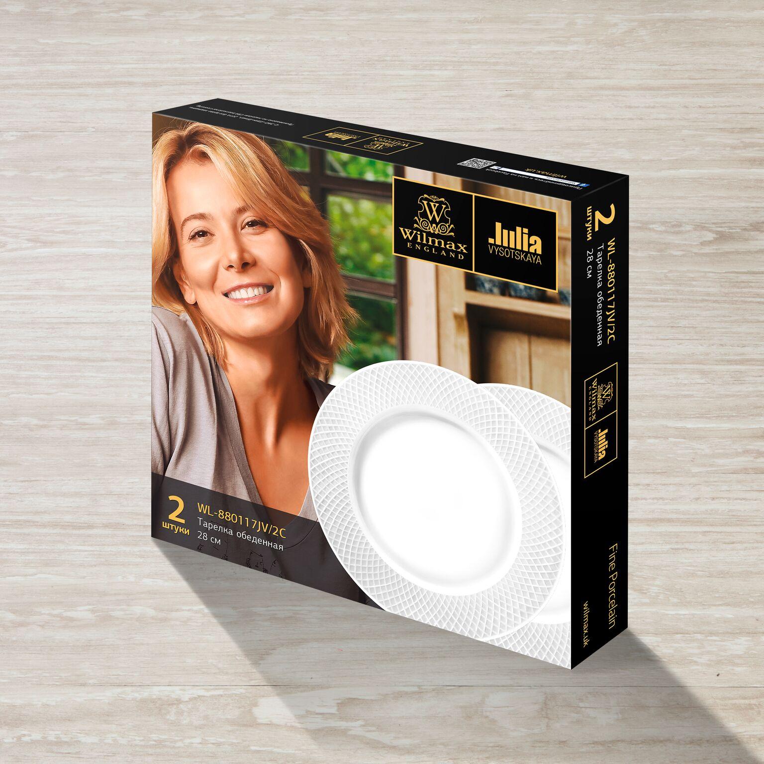 Набор: Тарелка обеденная Wilmax 28 см 2 шт от Юлии Высоцкой