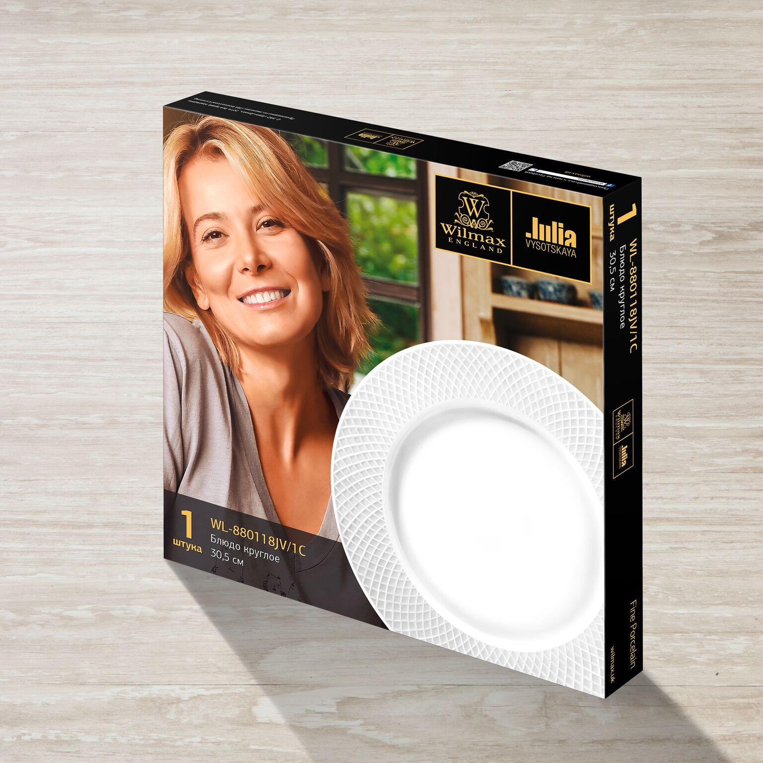 Блюдо круглое 30,5 см Wilmax от Юлии Высоцкой (фирменная коробка)